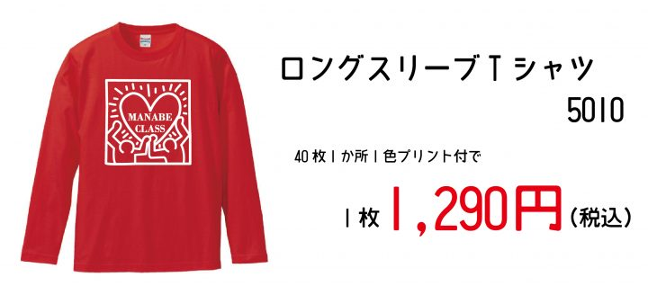 秋冬のクラスTシャツにオススメ!ロンT5010