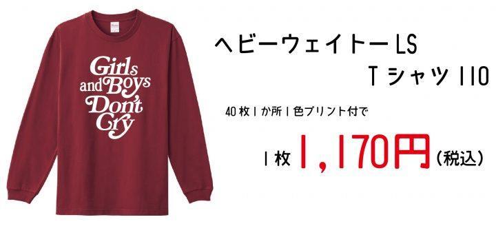 秋冬のクラスTシャツにオススメ!ロンT110