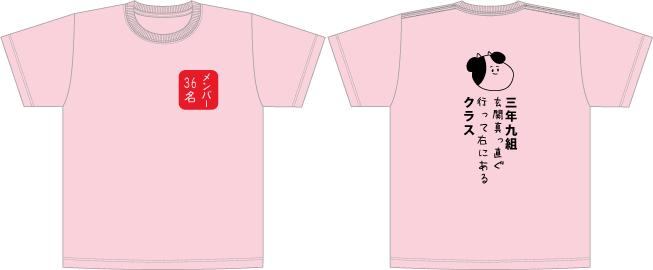 Tシャツカラーピンクもかわいい