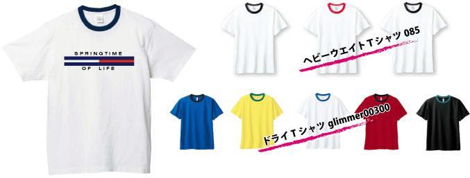 Tシャツ襟カラー