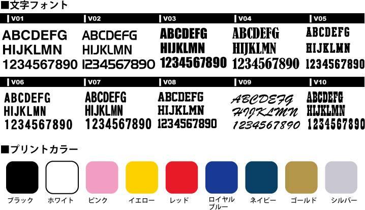 持込み背番号背ネーム文字フォント、カラー