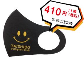 オリジナルプリントマスク410円