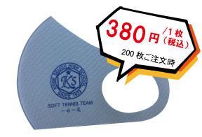 オリジナルプリントマスク380円