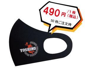 スポーツマスク490円