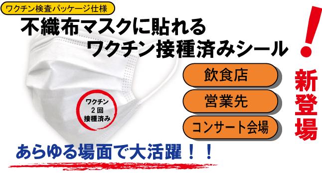ワクチン検査パッケージ不織布マスクシール新登場!!